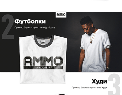 Фирменный стиль для бренда одежды Ammo