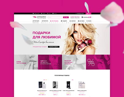 Webdesign for Pompadoo.ru