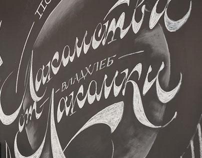 Chalk Lettering for Lakomka bakery, 2016
