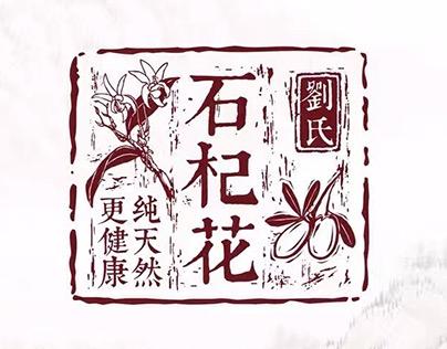 Shi Qi Hua healthy drink