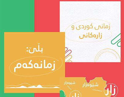 Kurdish Language Motion Graphic