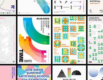Poster Series for Sunhwa Arts High School