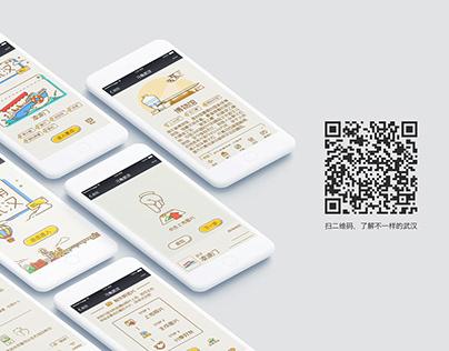 「交互设计」刁角武汉 H5 交互产品设计