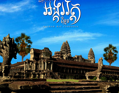 Angkor Wat Cambodia I Love My Country