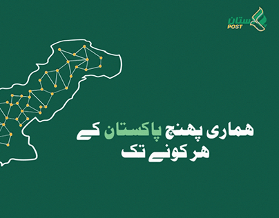 Animation/Gifs - Pakistan Post
