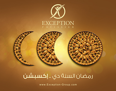 Exception Pastry & Bakery Ramadan Campaign      2015