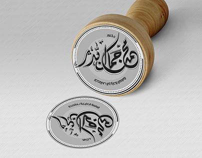 ختم Projects Photos Videos Logos Illustrations And Branding On Behance