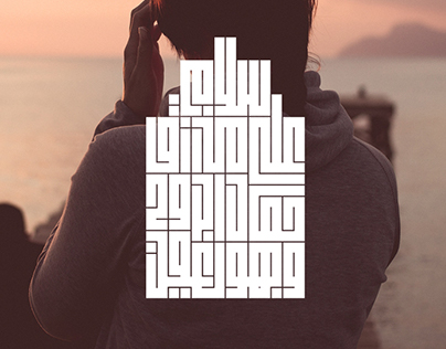 Peace | Kufic Arabic Typography