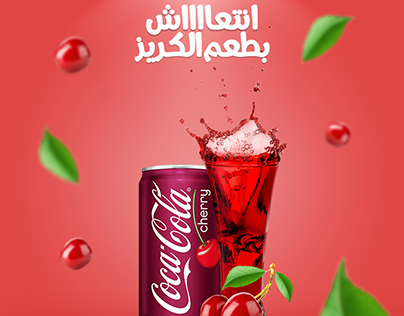 Unofficial -CocaCola- Social Media Design