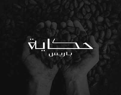 Hekayh Logo Arabization