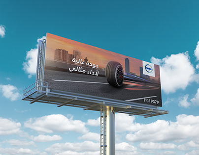 Billboards TAMCO Tires