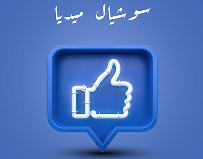 Omar Essam Social media