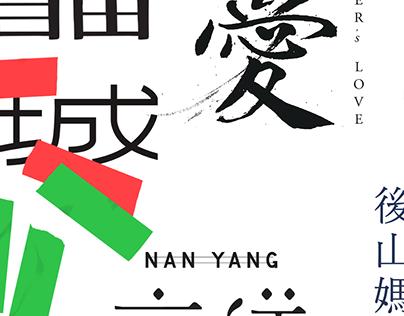 Logotype 2020