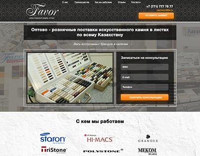 """Сайт для компании """"Favor"""""""