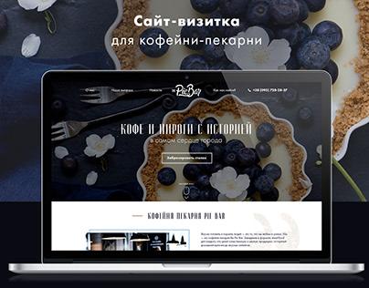 Сайт-визитка для кофейни