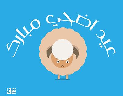 Eid Adha Mubarak | عيد اضحي مبارك