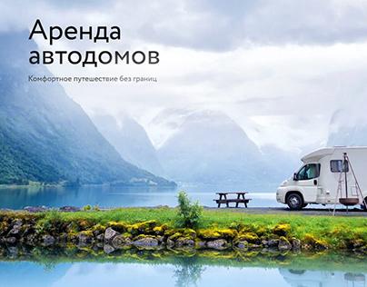 Motorhome (RV) rental company landing page