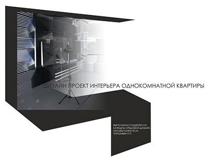 Дизайн проект интерьера однокомнатной квартиры