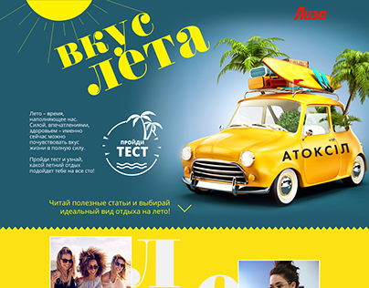 Atoxil with Liza & Burda Ukraine