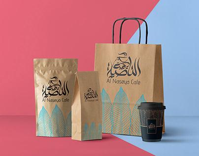 Al Naseya Cafe