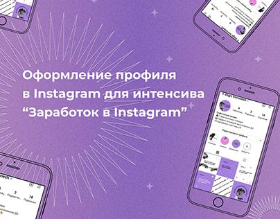 Оформление профиля для интенсива в Instagram