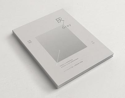 灰 / Gray - Architectural Book