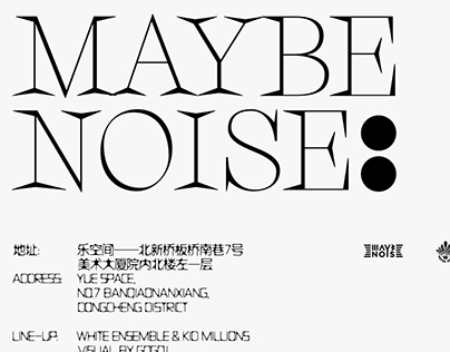 Maybe Noise: Winter Gathering 冬日联欢会