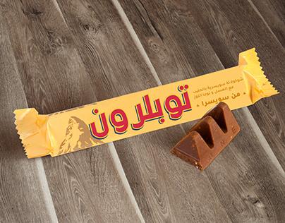 Toblerone Arabic Logo