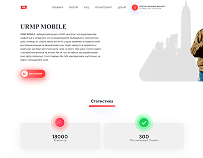 Сайт URMP MOBILE