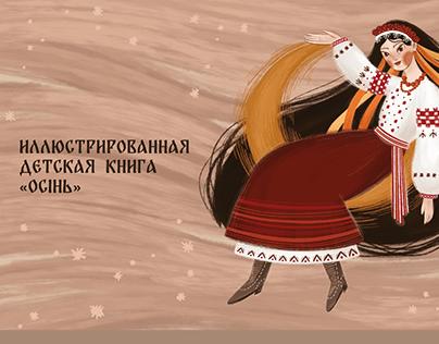 """Детская книга """"Осiнь"""""""