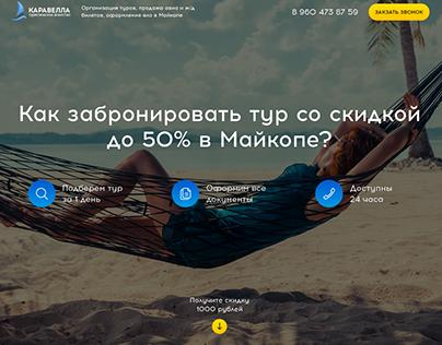 Travel Agency «Caravella» — Landing Page