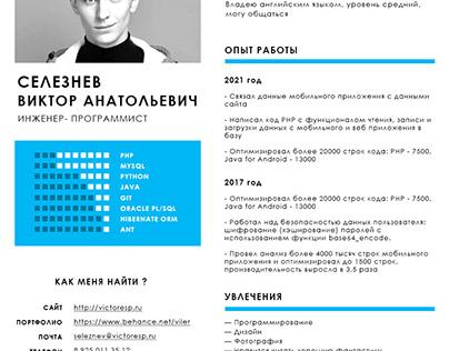 Design resume (var.1)