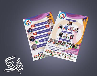 فلاير لأتحاد الدولي للمواقع الإلكترونية   I.U.W Flyer