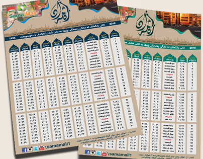 Ramadan prayer times 2016