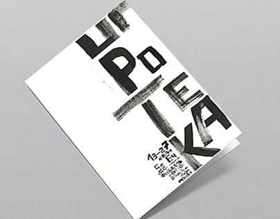 Festival IGROTEKA . Graphic archiology and font