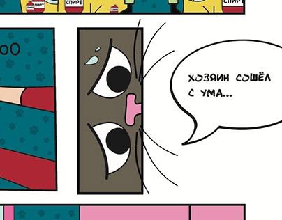 "Комикс ""Кот на карантине"""