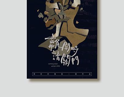 劇場海報 / Poster