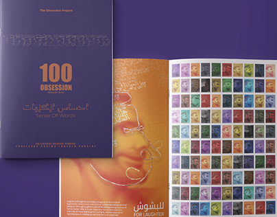 100 OBSESSION (Arabic Typography)