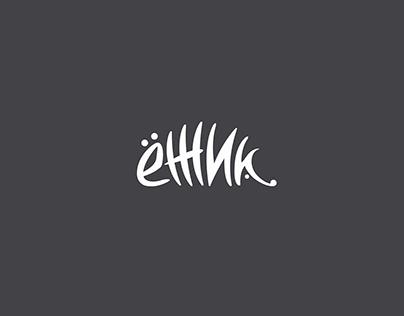 Logo | «Ёжик»
