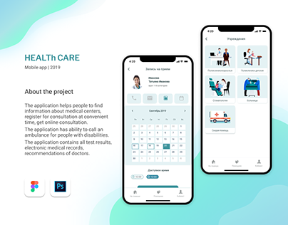 Mobile App for state medical centers. Concept project