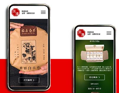茶濃 UI Design