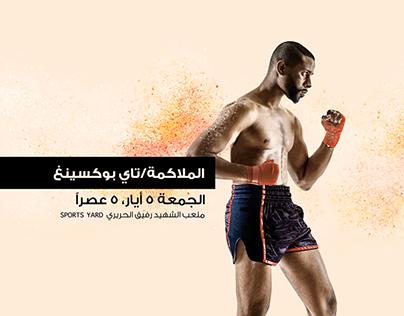 Mahrajan Saida Sports