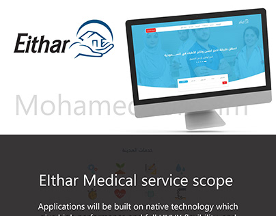 Eithar website