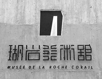 瑚岩美術舘 Musée Da La Roche Corail
