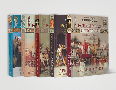 Книги Александры Ишимовой