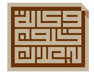 logo Kufic لوجو كوفي