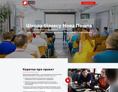 Школа бізнесу Нова Пошта