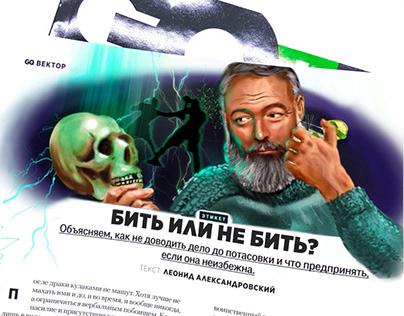 Illustration for GQ magazine