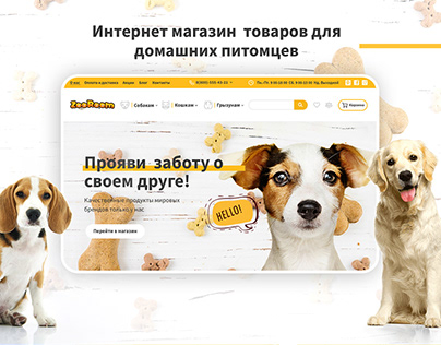 Web design for online store pets products