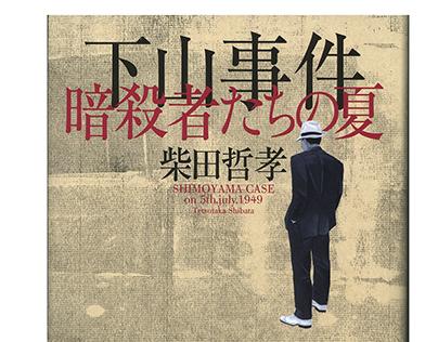 The Shimoyama incident下山事件 暗殺者たちの夏
